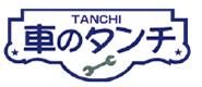 福山市の株式会社車のタンチ